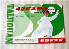 太極拳教本(42式太極拳)