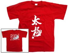 Tシャツ「太極 赤」