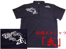 チャイナシャツ「武」紺
