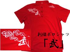 チャイナシャツ「武」赤