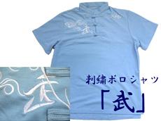 チャイナシャツ「武」水色