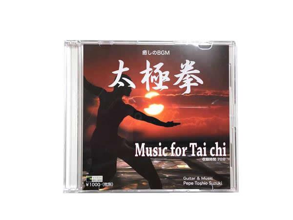 太極拳用で使える優しい音楽CD説明イメージ