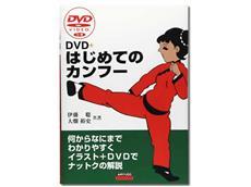 DVD+はじめてのカンフー