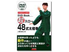 超スロー48式太極拳 中国制定太極拳