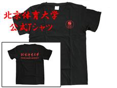 北京体育大学Tシャツ黒(赤ロゴ)