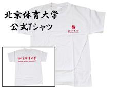 北京体育大学Tシャツ白