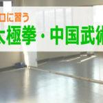 太極拳教室スタジオと実店舗について